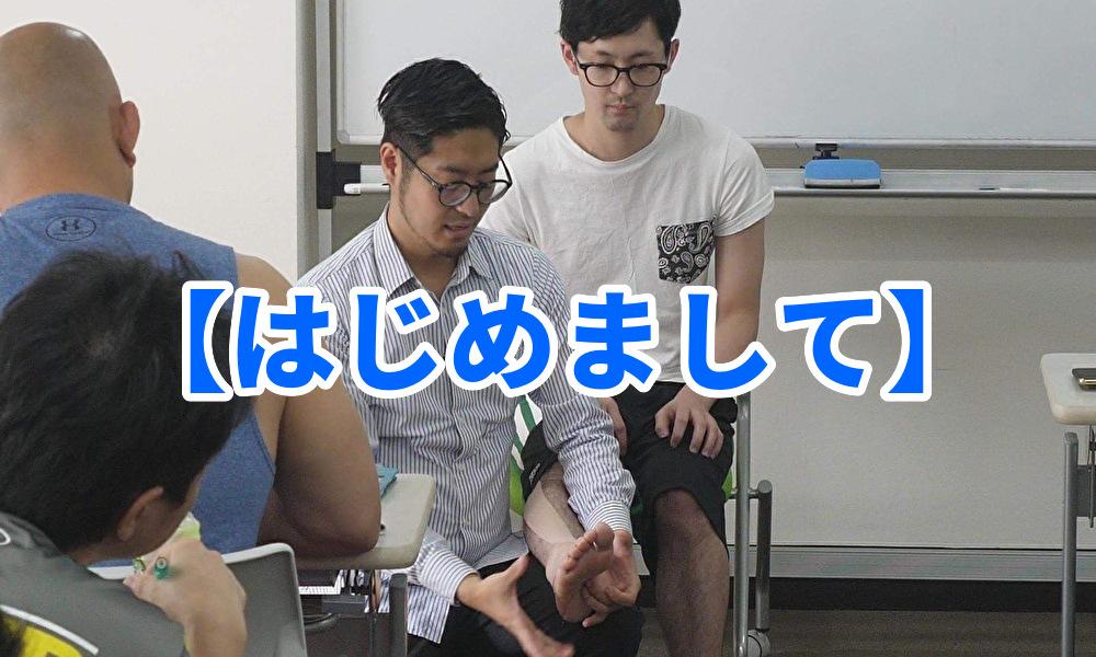 【PLT協会】はじめまして!只野拓也です