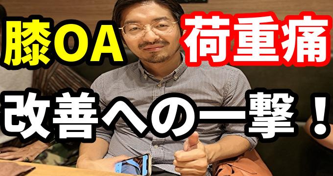 膝OA荷重痛改善への一撃!