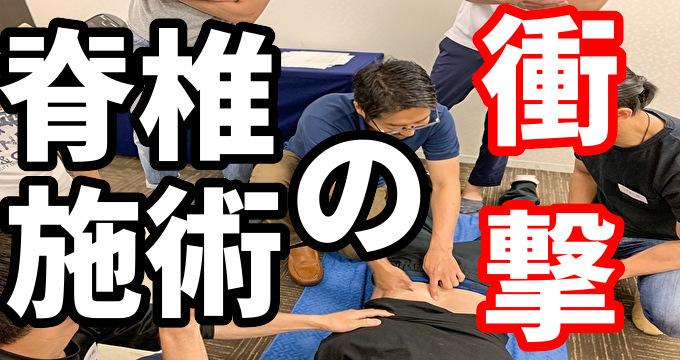 脊椎施術の衝撃