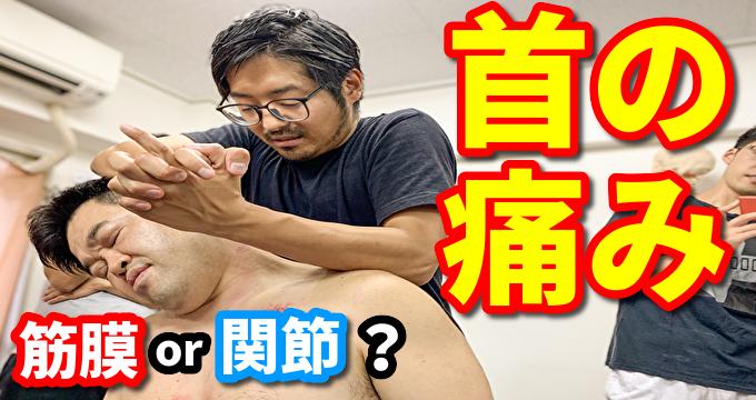 首の痛み 筋膜or関節?