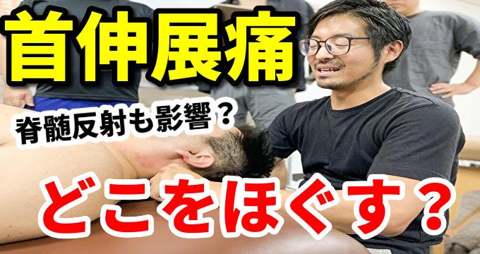 首伸展痛どこをほぐす?脊髄反射も影響?