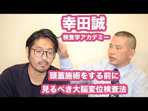 幸田誠検査学アカデミー 頭蓋施術をする前に見るべき大脳変位検査法