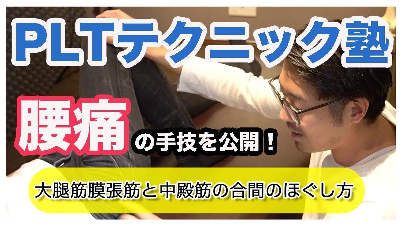 PLTテクニック塾 腰痛の手技を公開!