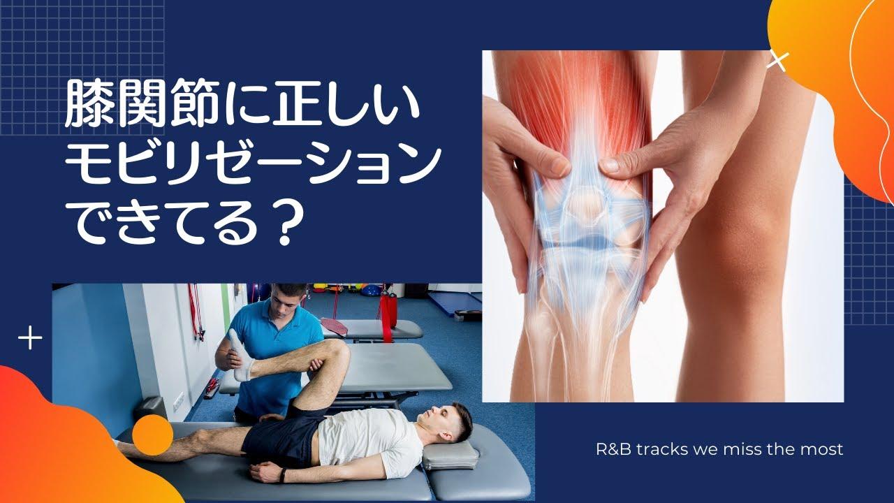 膝関節に正しいモビリゼーションできてる?