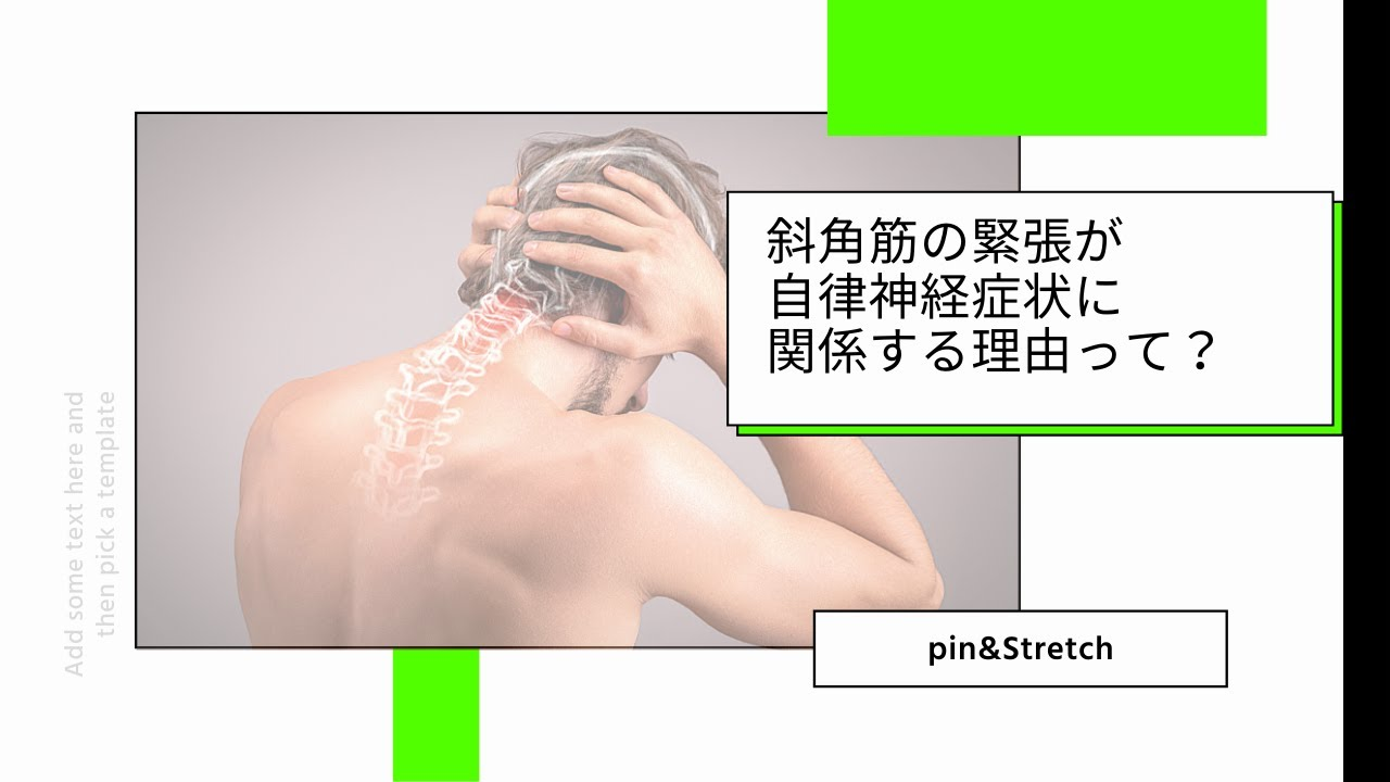 斜角筋の緊張が自律神経症状に関係する理由って?