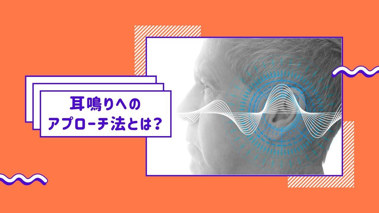 耳鳴りへのアプローチ法とは?