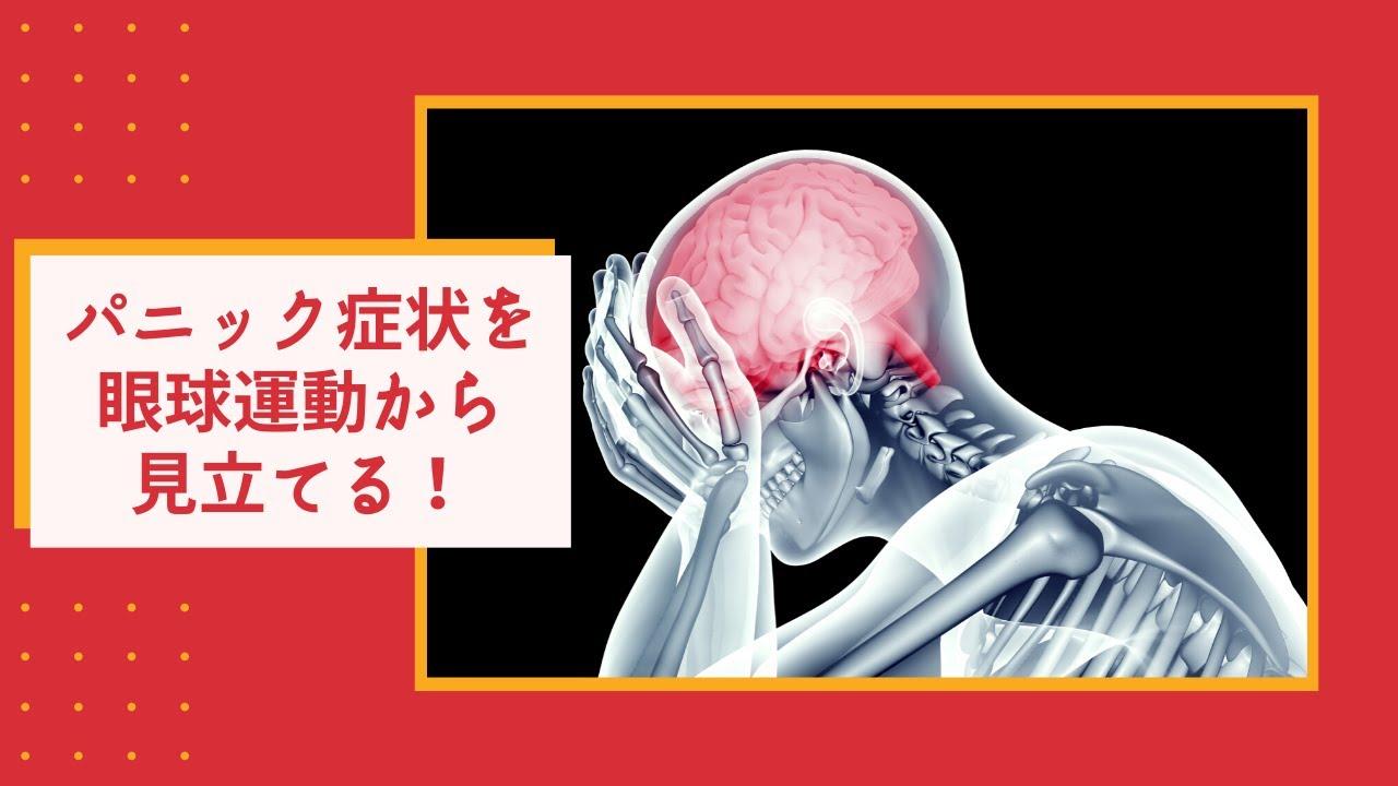 パニック症状を眼球運動から見立てる!