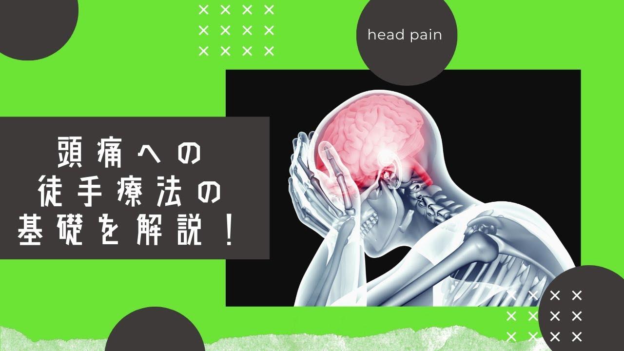 頭痛への徒手療法の基礎を解説!