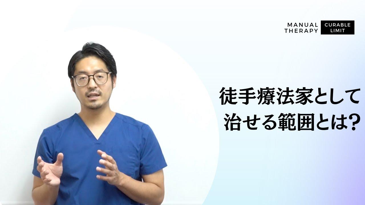 徒手療法家として治せる範囲とは?