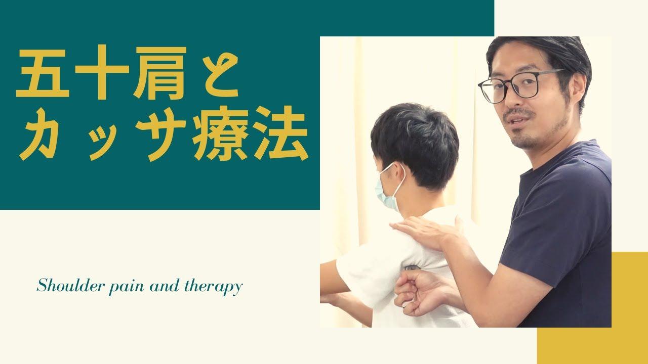 五十肩とカッサ療法