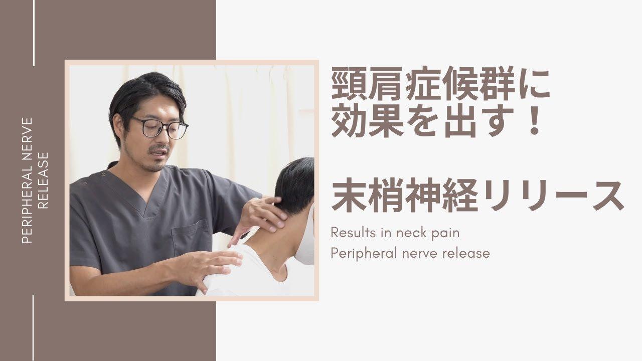 頸肩症候群に効果を出す!末梢神経リリース