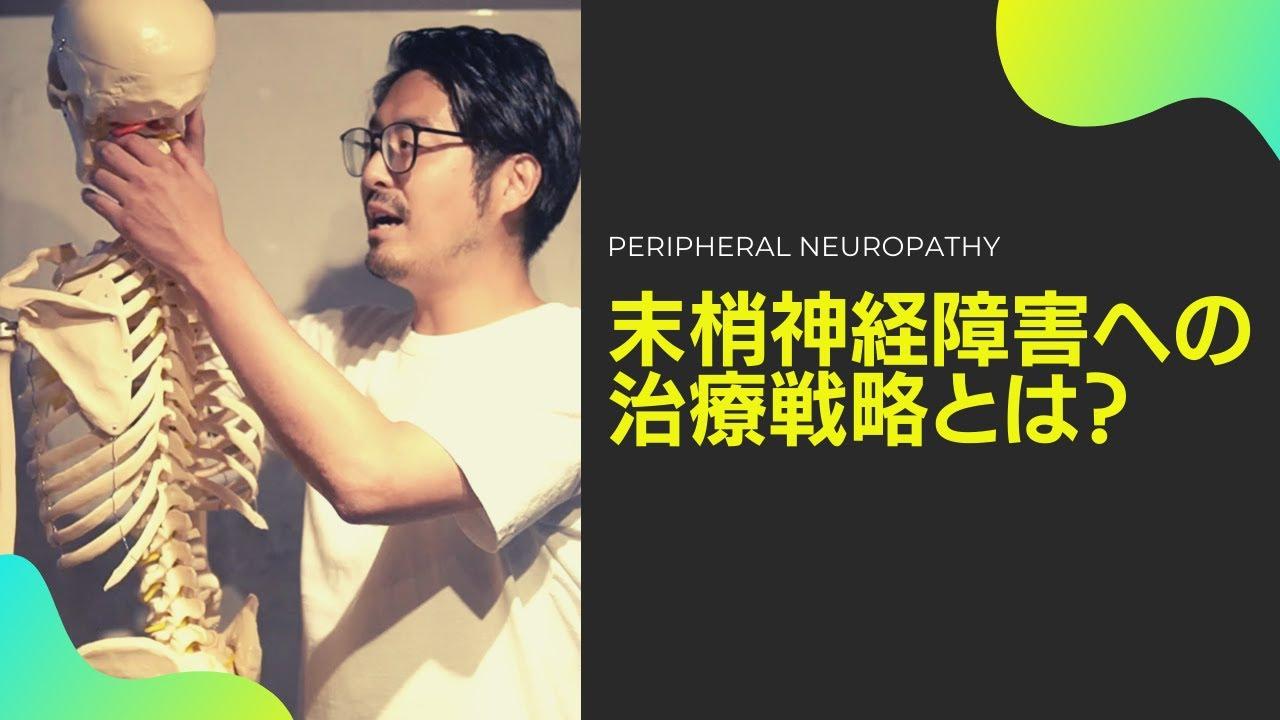 末梢神経障害への治療戦略とは?