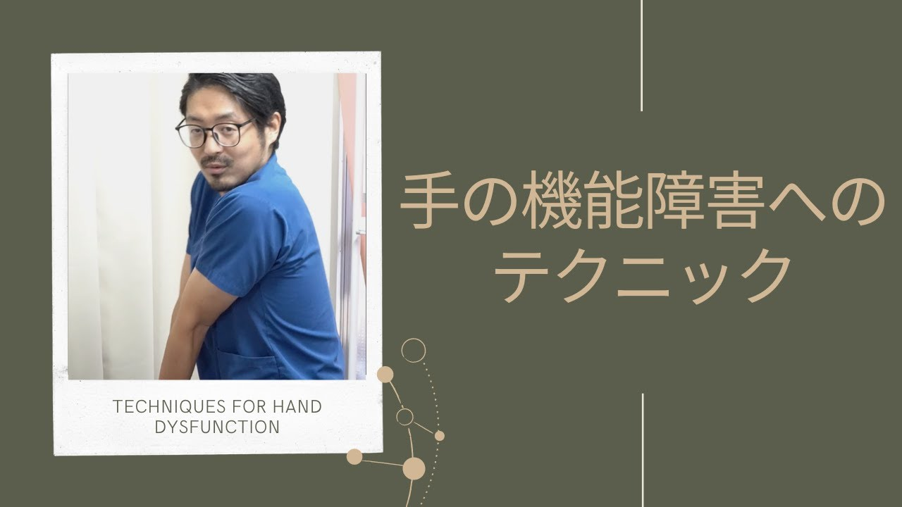 手の機能障害へのテクニック