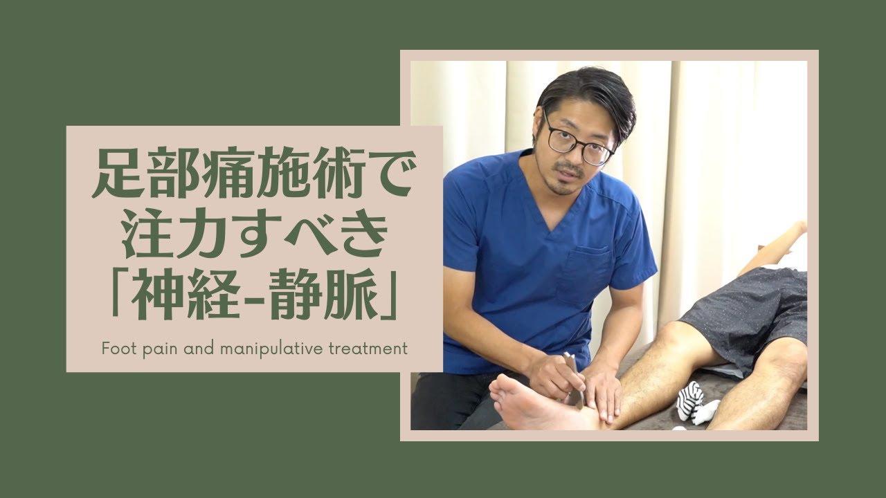 足部痛施術で注力すべき「神経ー静脈」