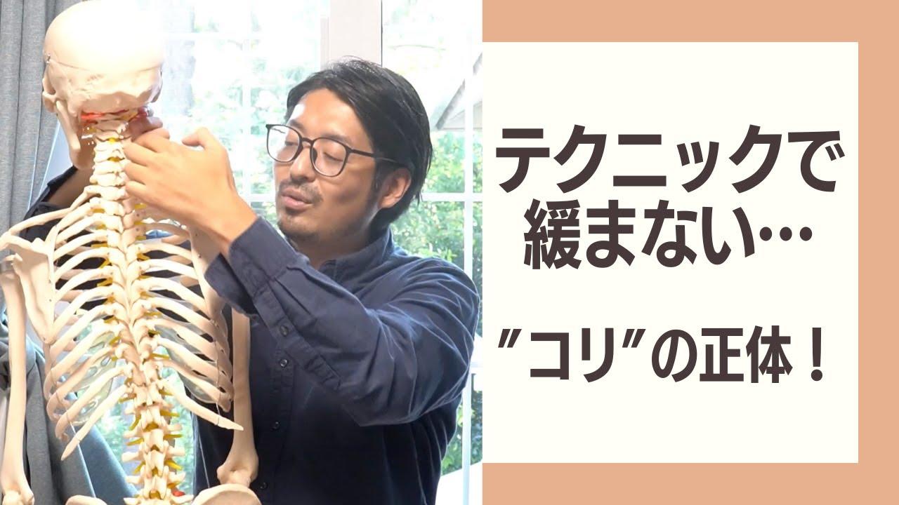 """テクニックで緩まない…""""コリ""""の正体!"""