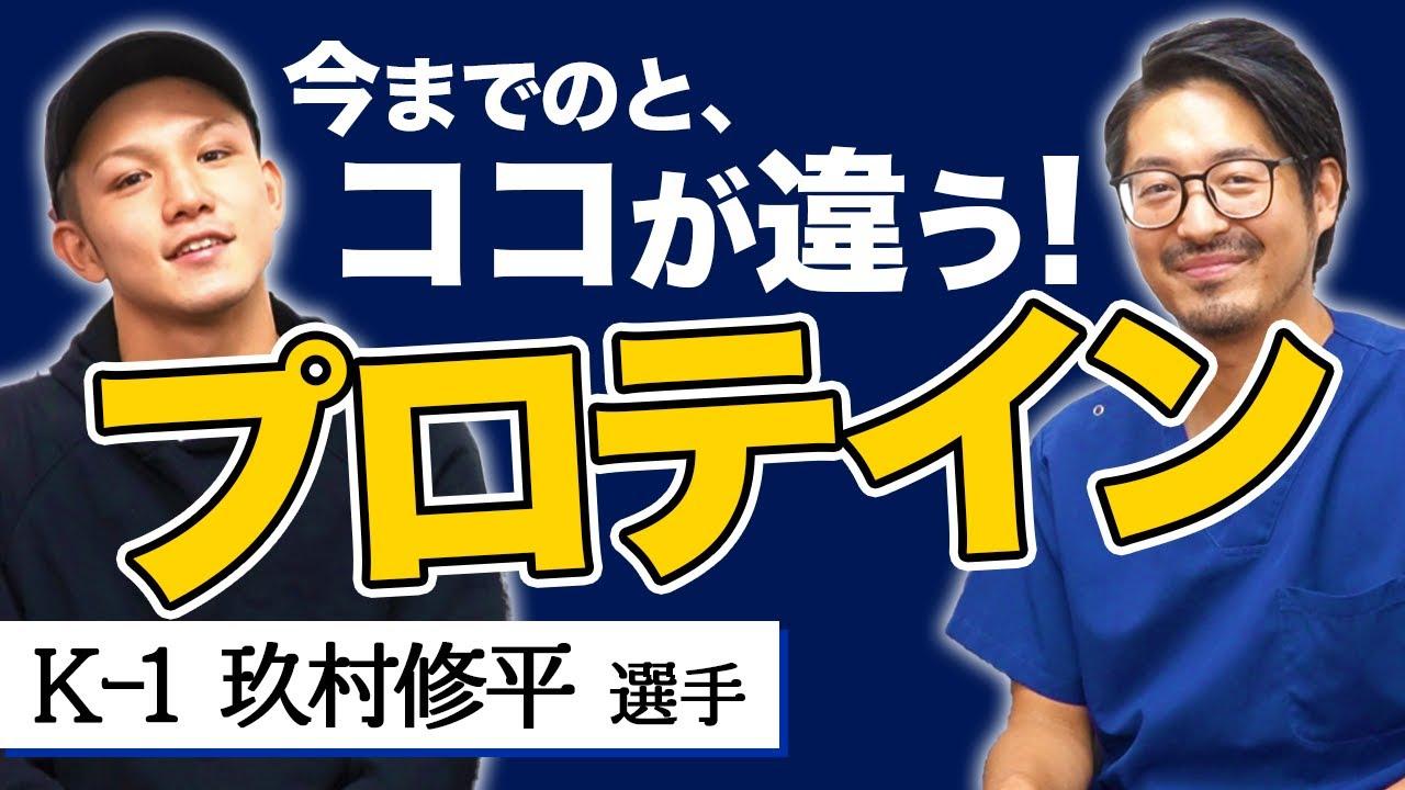 今までのと、ココが違う!プロテイン K-1玖村修平選手