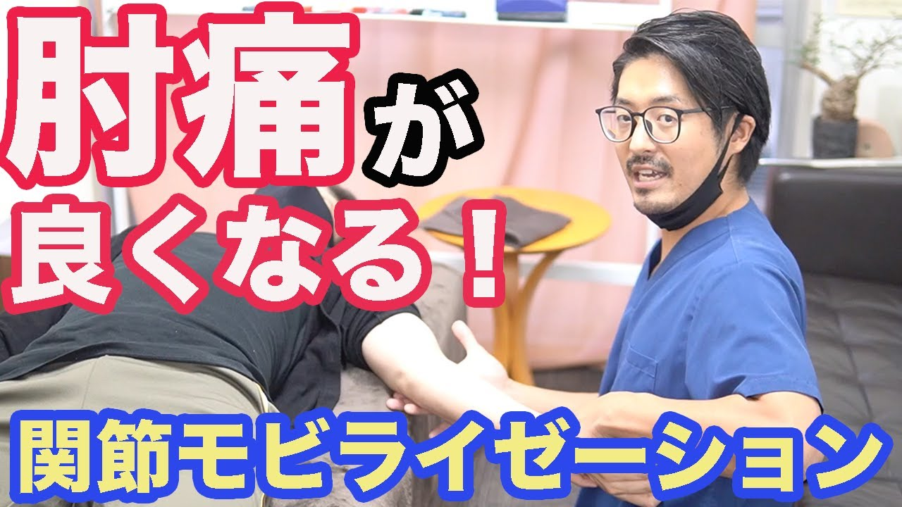 肘痛が良くなる!関節モビライゼーション