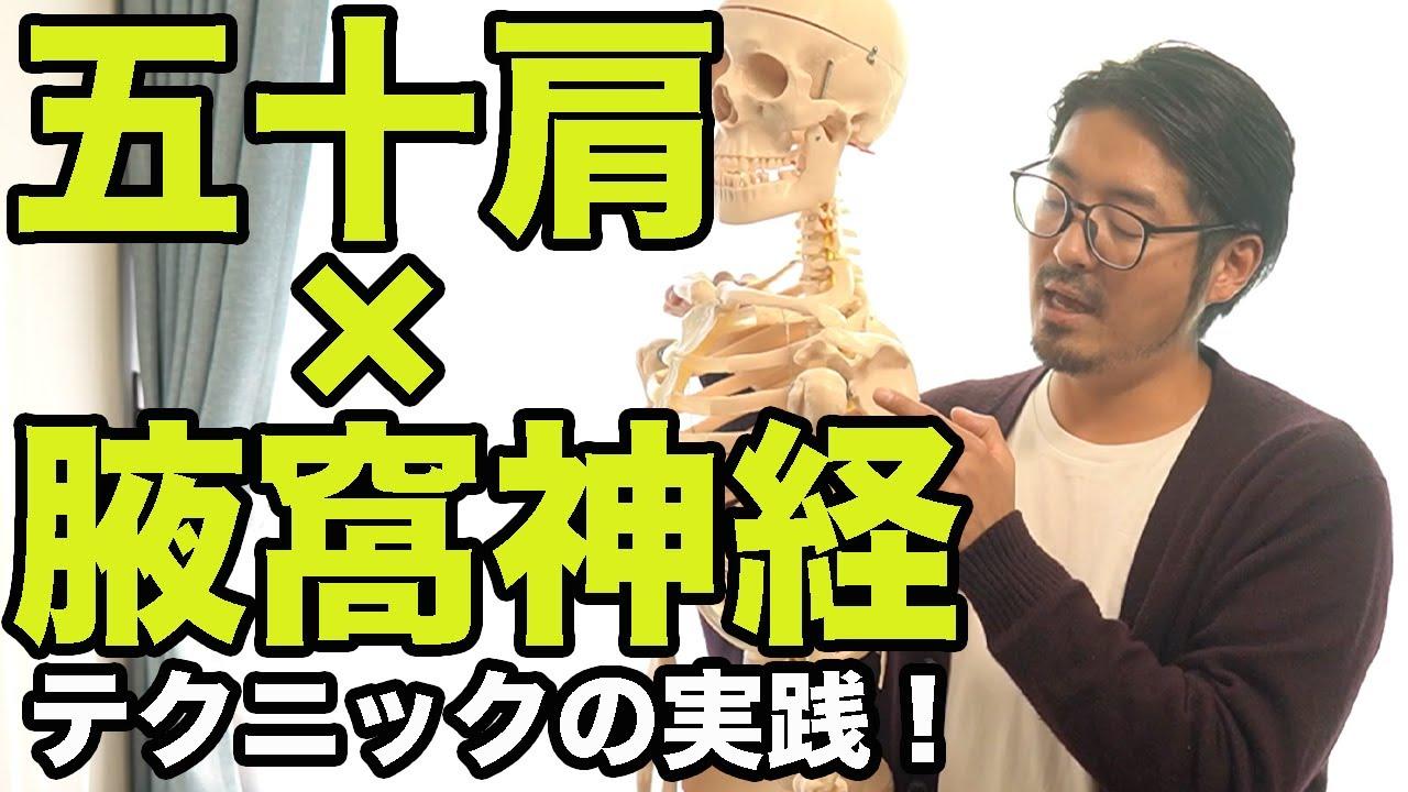 五十肩×腋窩神経テクニックの実践!