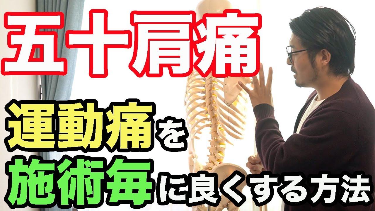五十肩痛運動痛を施術毎に良くする方法