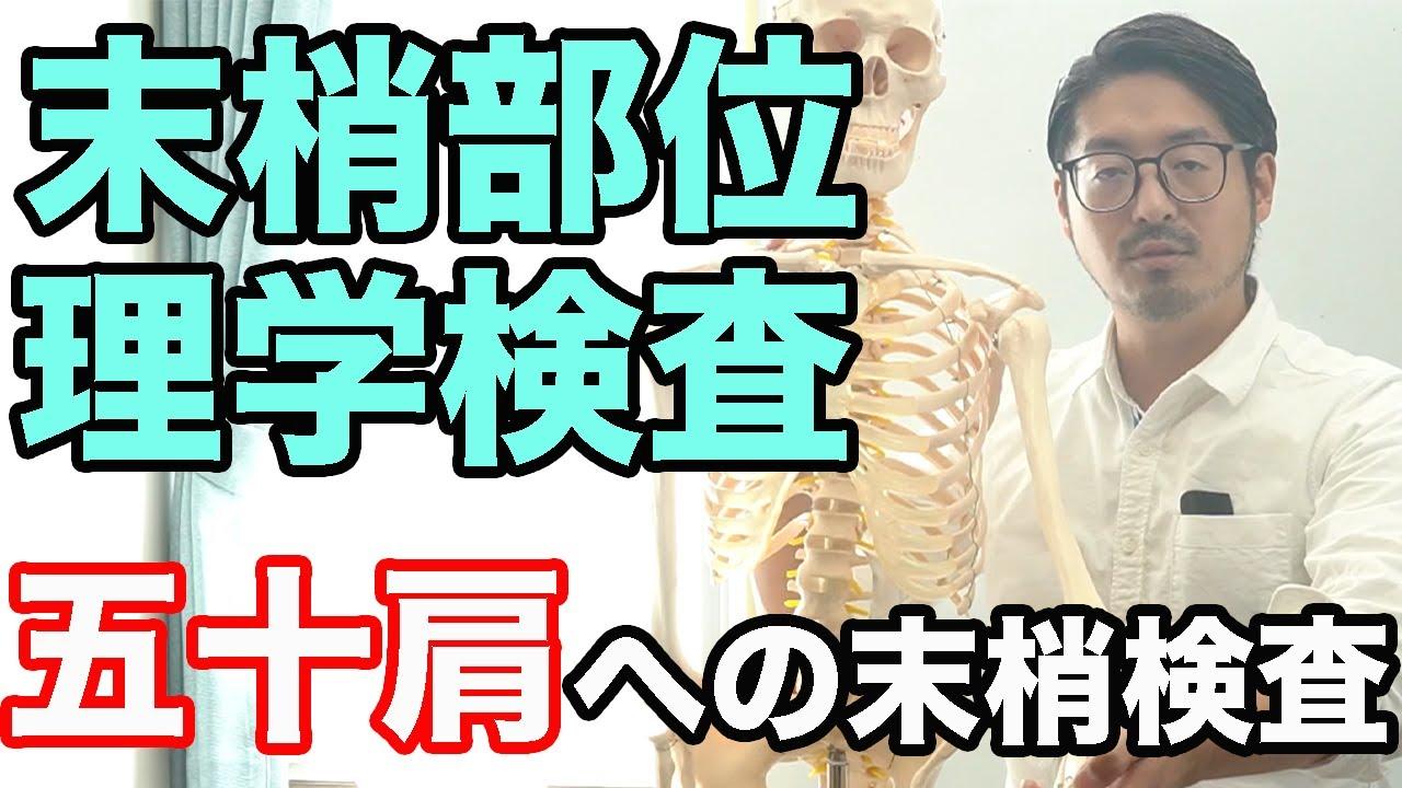 末梢部位理学検査 五十肩への末梢検査