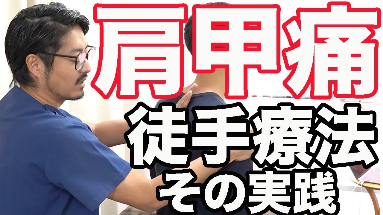 肩甲骨徒手療法 その実践
